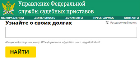 Проверка долгов в Сызрани